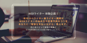 Webライター体験企画