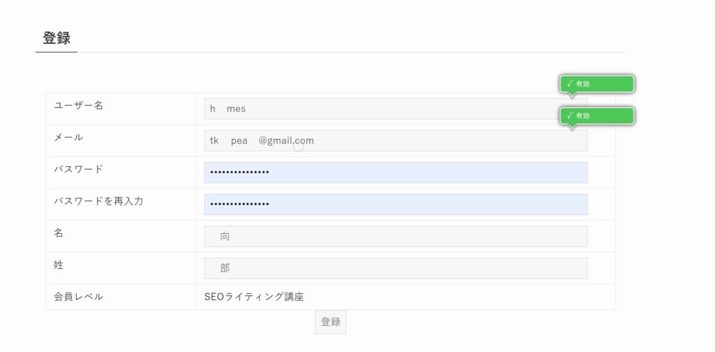 ユーザー登録OK編集後 1024x504 - ご購入ありがとうございます