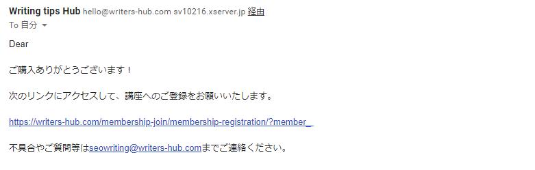 購入完了メール - ご購入ありがとうございます