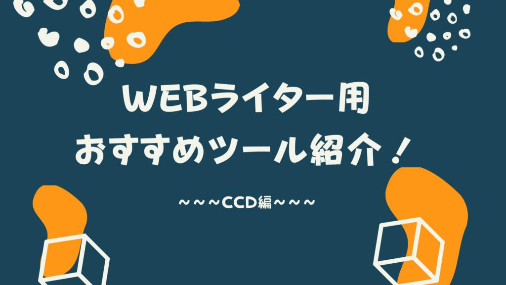 CCD編 1024x576 - トップページ