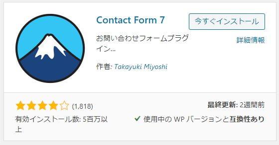 Contact Form 7 - WordPressでのポートフォリオの作り方!初心者も簡単なテーマを紹介