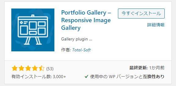 Portfolio Gallery - WordPressでのポートフォリオの作り方!初心者も簡単なテーマを紹介