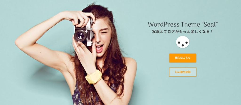 Seal 1024x446 - WordPressでのポートフォリオの作り方!初心者も簡単なテーマを紹介