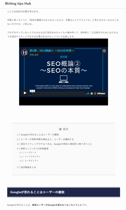 image - ハブ式システマチックSEOライティングメソッド販売開始
