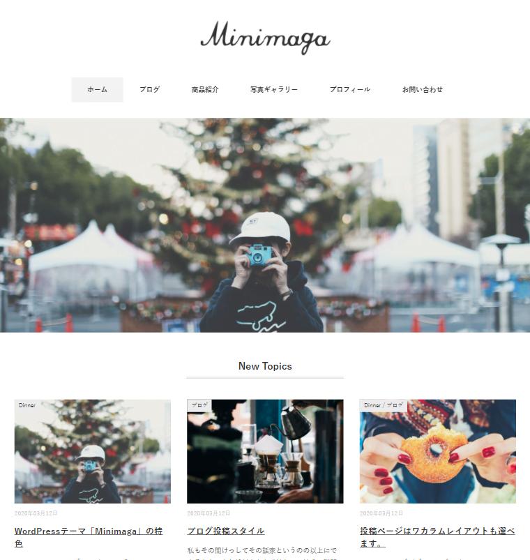 minimaga - WordPressでのポートフォリオの作り方!初心者も簡単なテーマを紹介