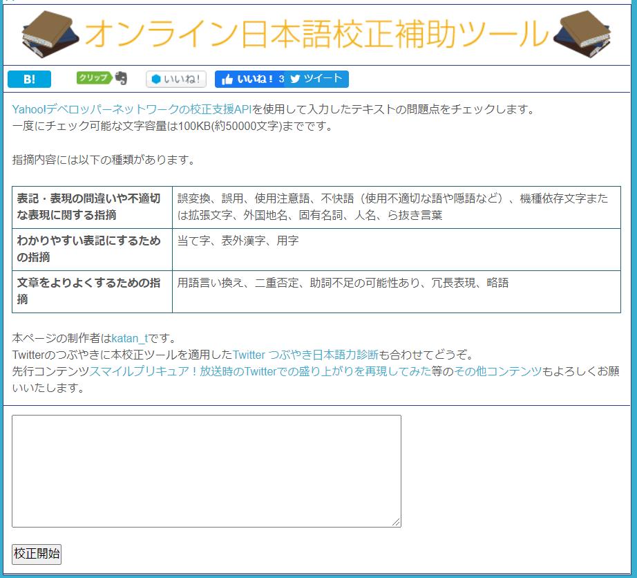 オンライン日本語校正補助ツール - 誤字脱字を減らす5つの方法~ツールとの合わせ技で賢く校正しよう~