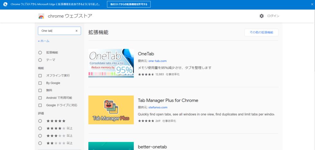 2020 12 05 8 1024x489 - Webライター向けGoogle Chromeの拡張機能オススメ10選 結局どれがいい?