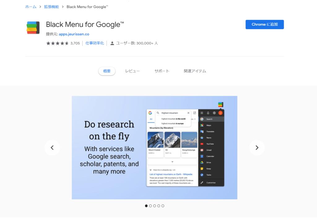 Black Menu for Google™ 1024x711 - Webライター向けGoogle Chromeの拡張機能オススメ10選 結局どれがいい?