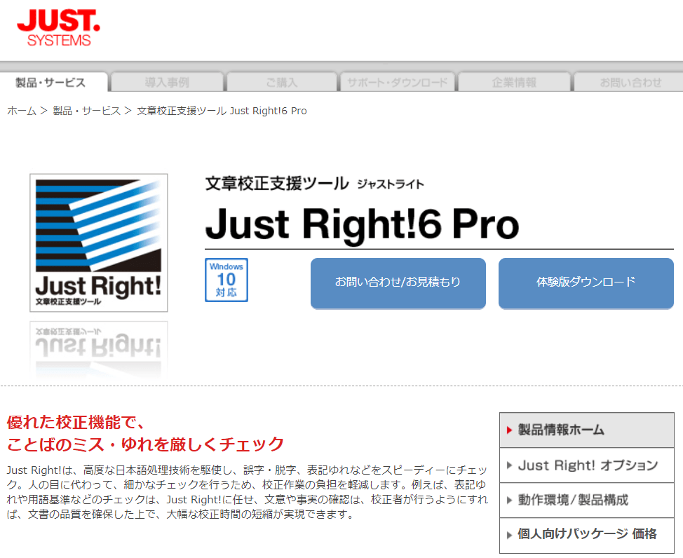 Just Right6 Pro - 4つの校正ソフトを比較/文章や誤字をチェックして信頼確保