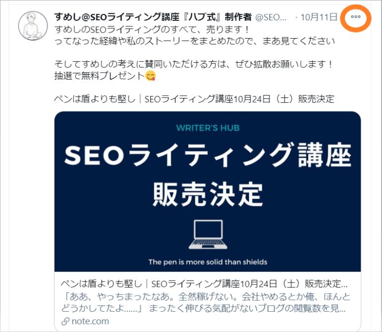 Twitter1 - 引用の著作権ルール|画像・ブログ・論文・歌詞・YouTubeの書き方