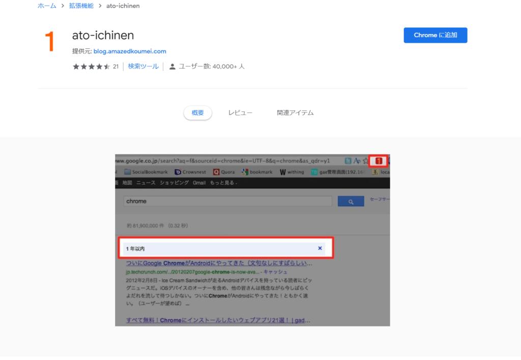 ato ichinen 1024x707 - Webライター向けGoogle Chromeの拡張機能オススメ10選 結局どれがいい?