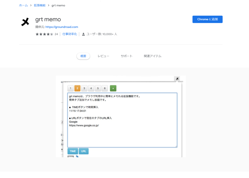 grt memo 1024x731 - Webライター向けGoogle Chromeの拡張機能オススメ10選 結局どれがいい?