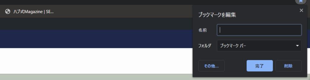 12 1024x265 - Black Menu for Googleの使い方