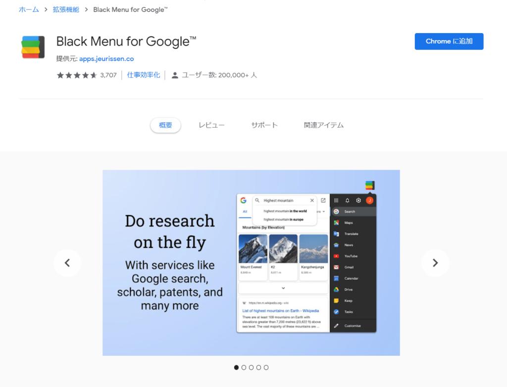 3 1024x782 - Black Menu for Googleの使い方