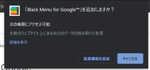 4 - Black Menu for Googleの使い方