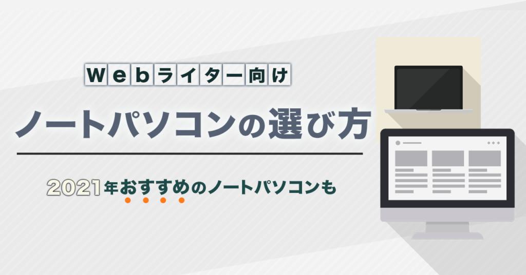 Webライター向けノートパソコンの選び方 アイキャッチ修正 1 1024x536 - トップページ