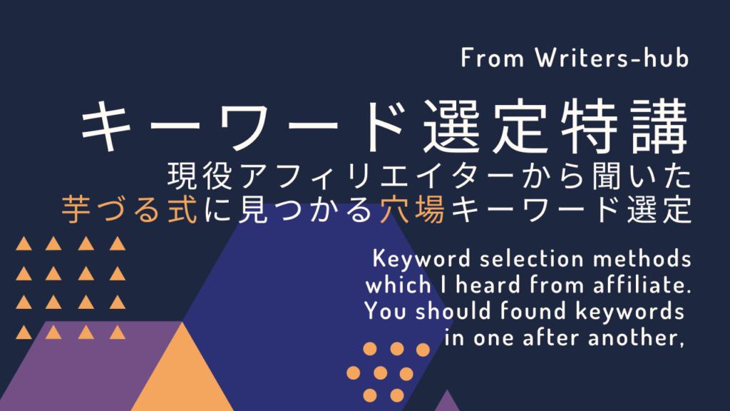 キーワード選定特講アイキャッチ 1024x576 - トップページ