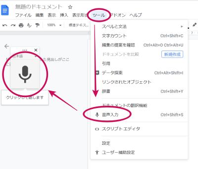 Googleドキュメント2 - パソコンで音声入力する方法|マイク設定やできないときの解決方法も
