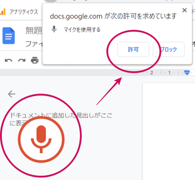 Googleドキュメント3 - パソコンで音声入力する方法|マイク設定やできないときの解決方法も