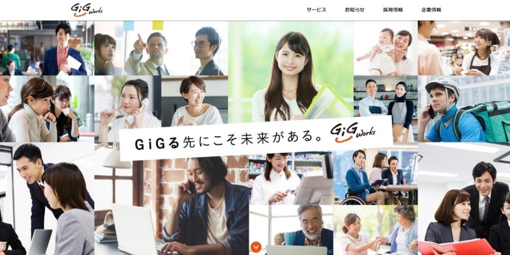 ギグワークス 1024x512 - ギグワークとは?本業以外での副収入が少しでも欲しい方必見
