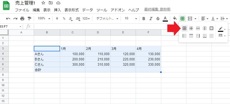 表にしたいセルを選択した状態で画面上部メニュー「枠線」から「すべての枠線」を選択します。