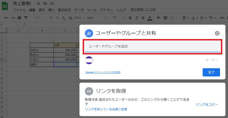 画面右上の「共有」を押した後「ユーザーやグループと共有」の入力欄に共有したい人のメールアドレスを入力します。