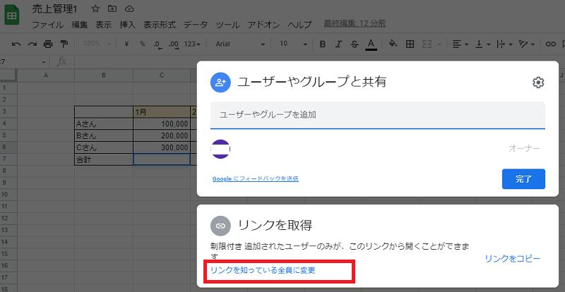 画面右上の「共有」を押した後、画面下部の「リンクを知っている全員に変更」をクリックします。