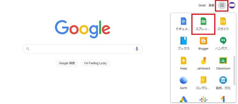 Googleスプレッドシート」を選択します。