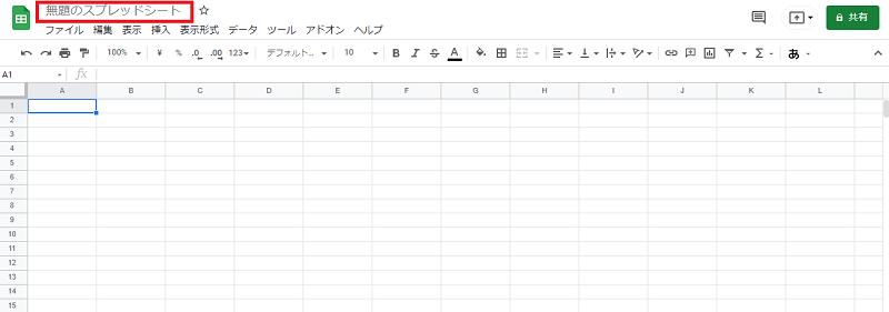 ファイル名は左上の入力欄に記入します。