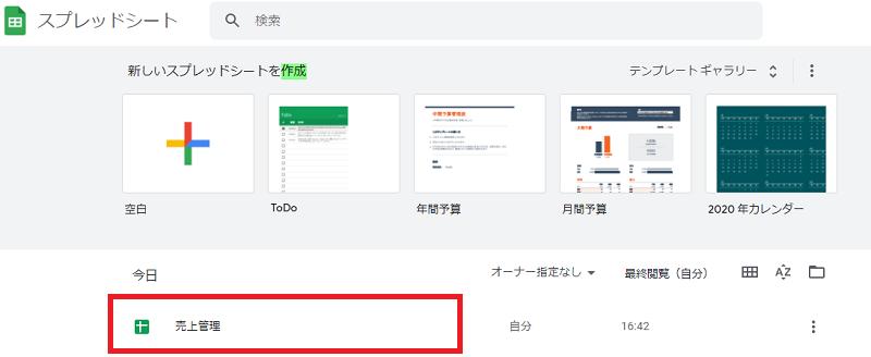 「Googleドライブ」のマイドライブに保管されます。
