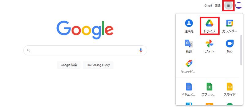 「Googleアプリ」を開き、「ドライブ」を選択します。