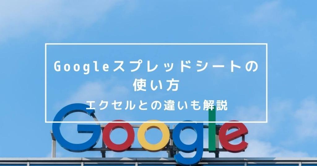Googleスプレッドシートの使い方|エクセルとの違いも解説 1024x538 - トップページ